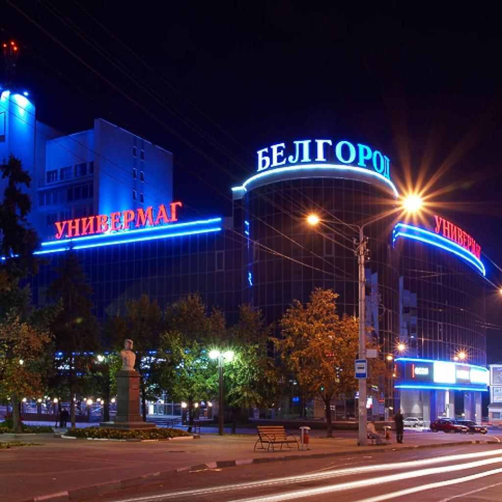 Пункты доставки Avon Белгородская Область