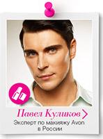Правильный макияж губ от Avon и Павла Куликова.