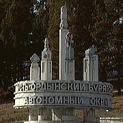 Пункты доставки Avon Усть-Ордынский АО
