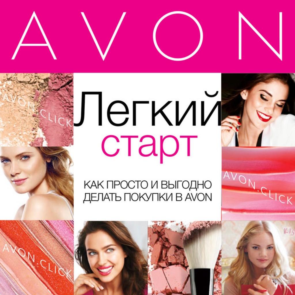Авон представитель болгарская косметика карлово купить