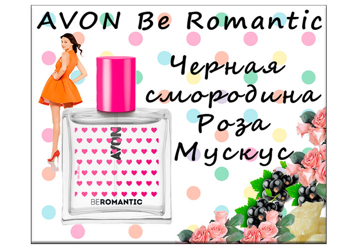 700x500_be_romantic