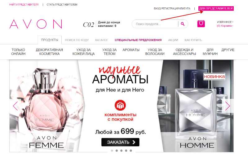 www.avon.ry