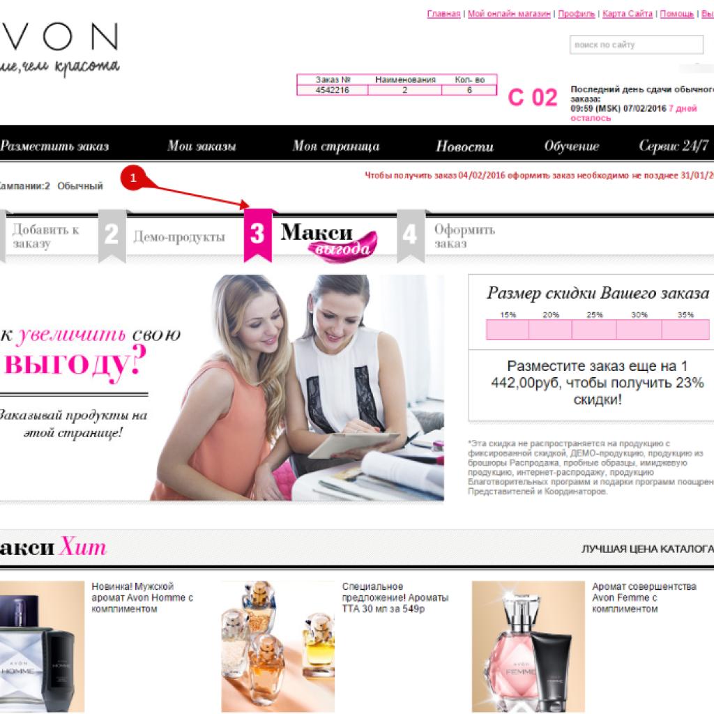 Www.avon.ru как сделать заказ эйвон войти в свой личный кабинет