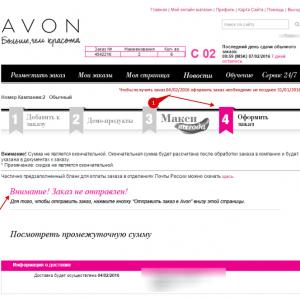 Эйвон где получать заказы витекс белорусская косметика где купить в москве
