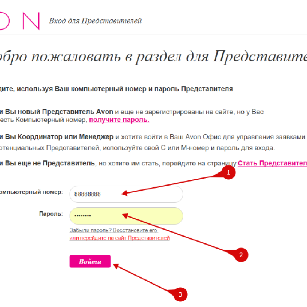 www.avon.kz представителям