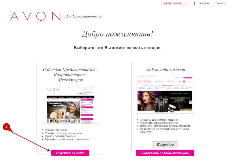 Www.avon.ru как сделать заказ люк духи