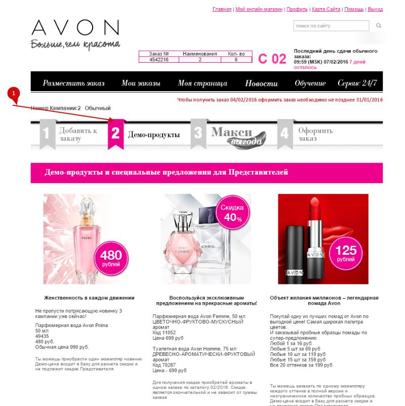 Avon зарегистрировать код прима косметика anna lotan купить в спб