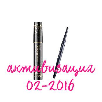 Программа активизации в каталоге Avon 02-2016