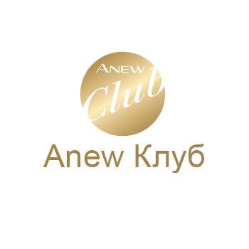 anew-Клуб