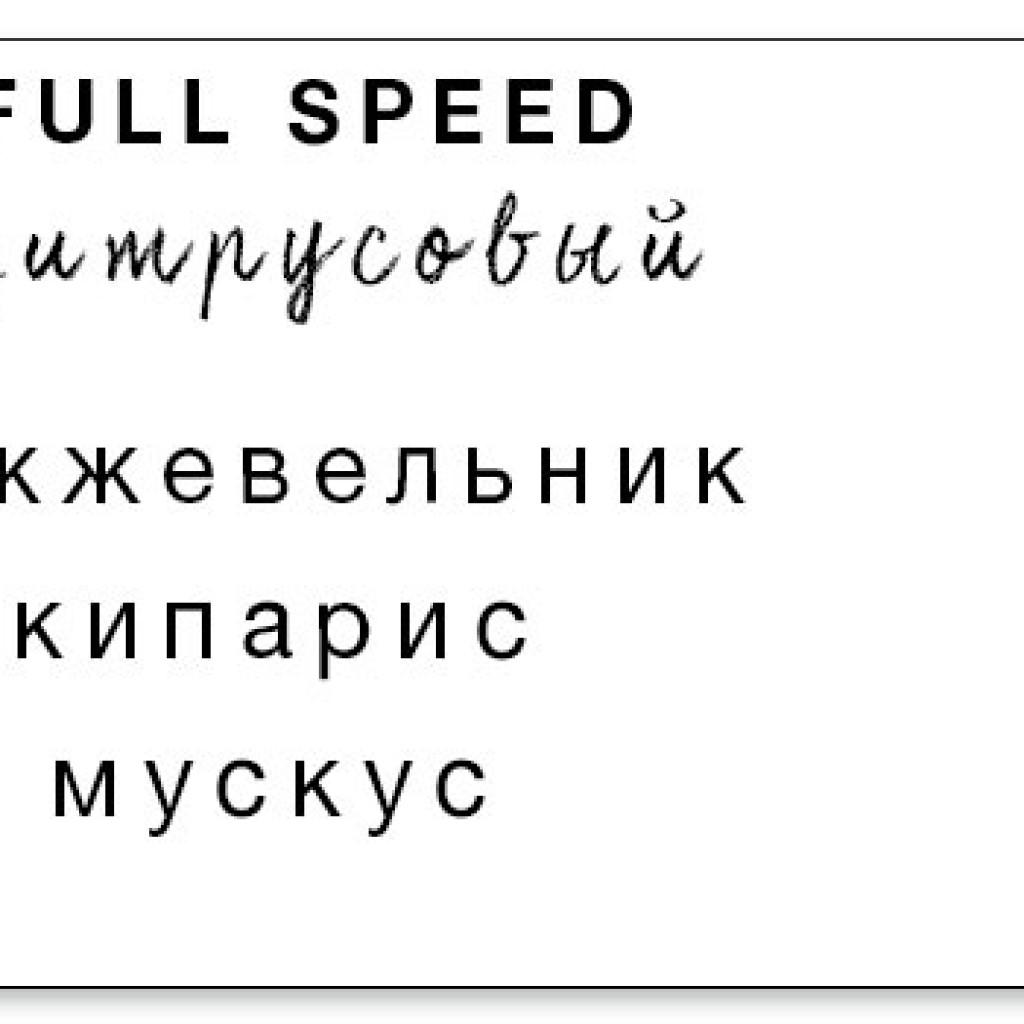avon full speed