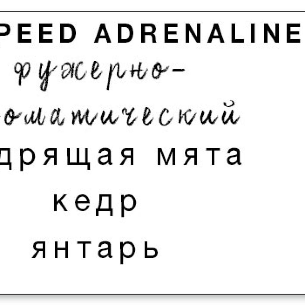 full speed adrenaline avon