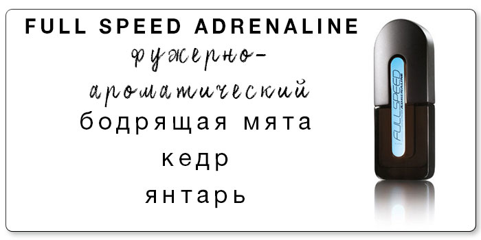 full speed adrenaline avon