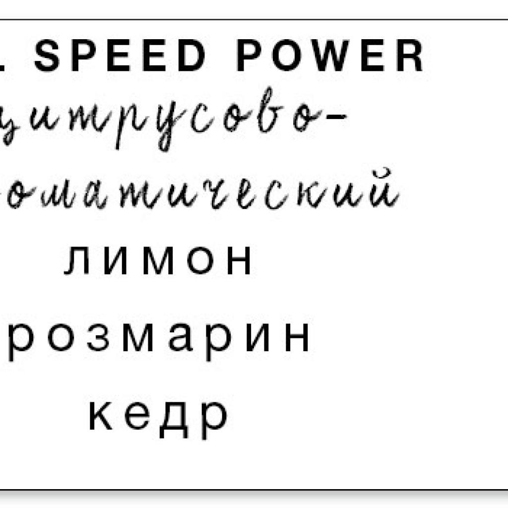 full speed power avon
