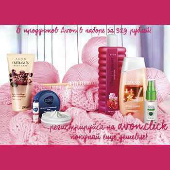 Набор из 6 продуктов Avon за 329 рублей