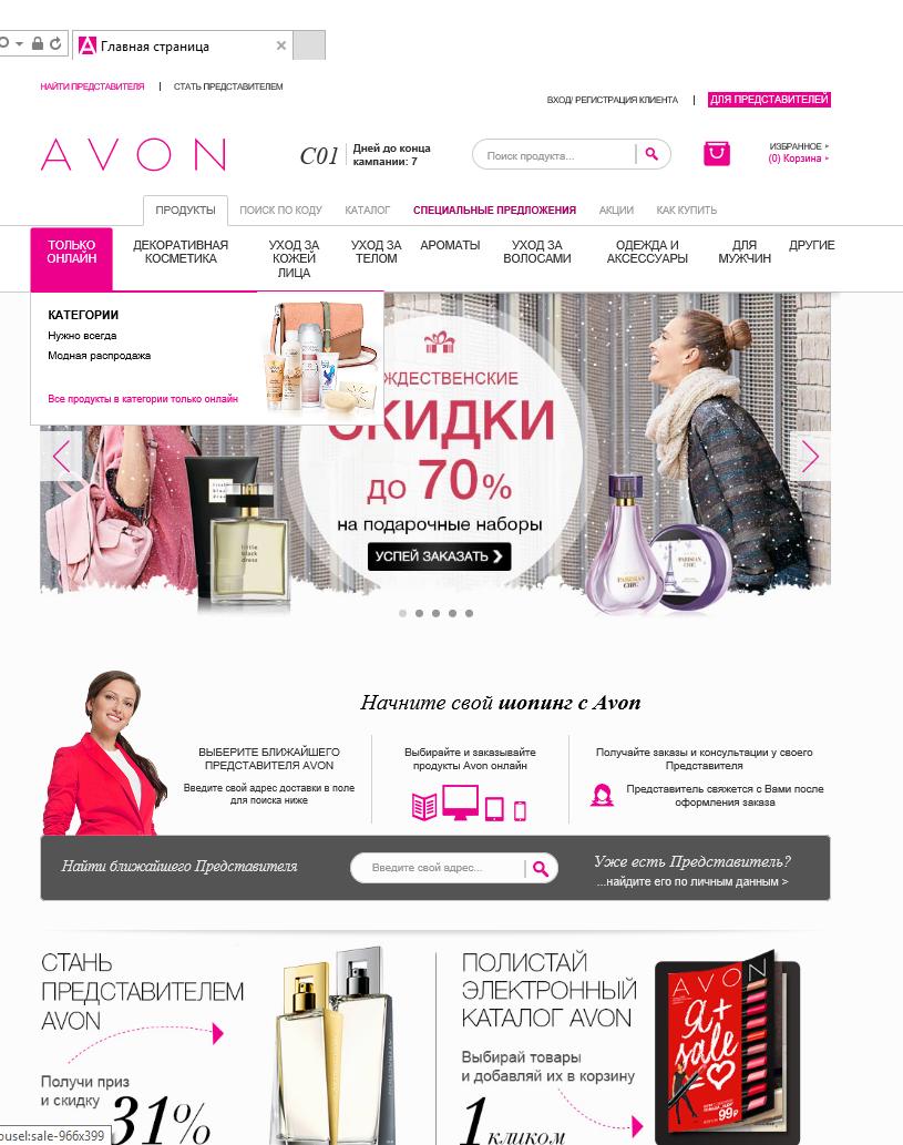 Эйвон.ру представителям купить профессиональная косметика по уходу за лицом