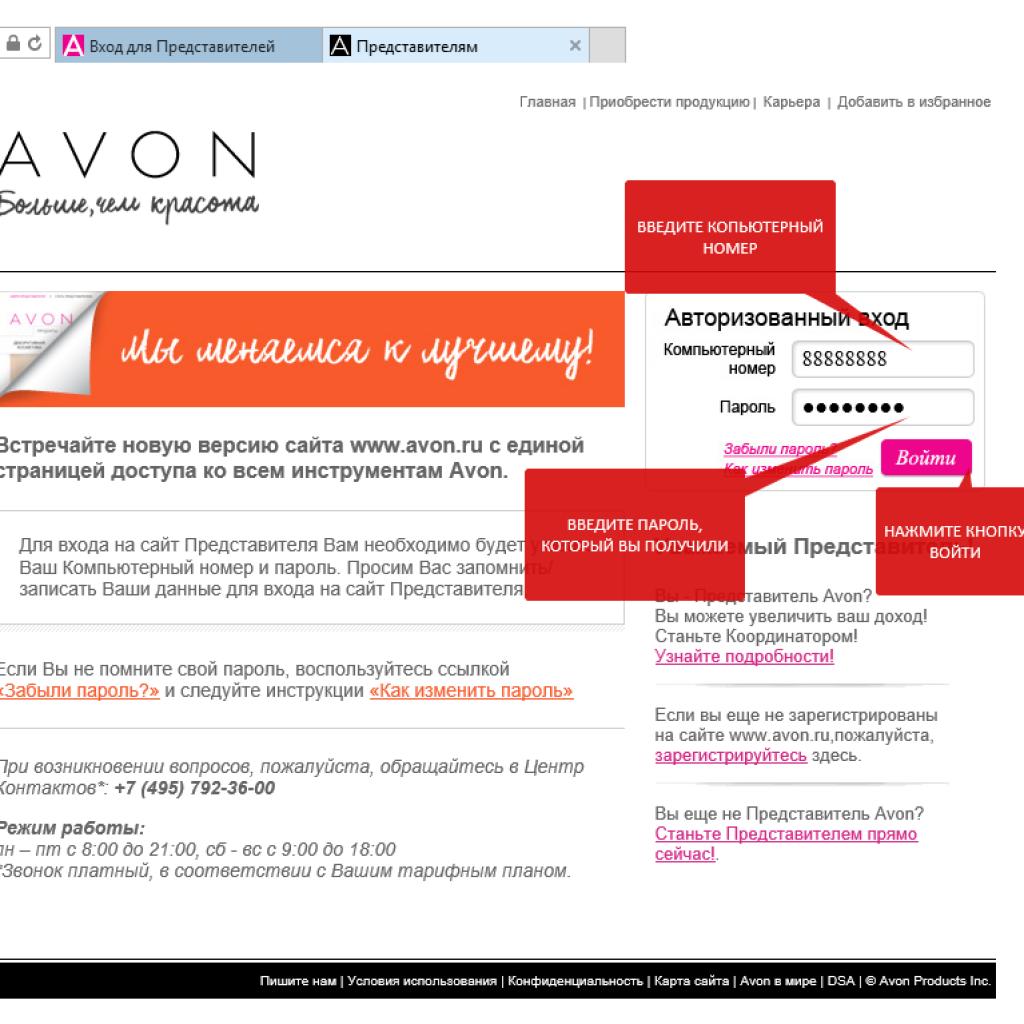 Как зайти на страницу координатора avon купить бьюти кейс для косметики интернет магазин