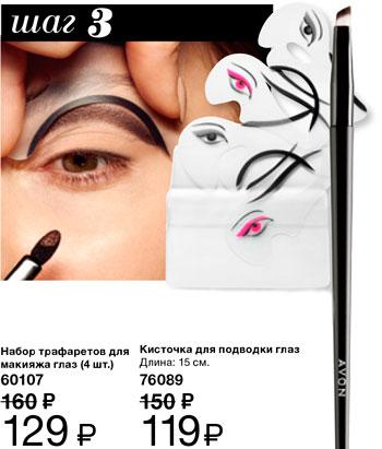 трафареты эйвон для макияжа глаз