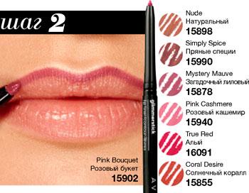 yrok_lips2