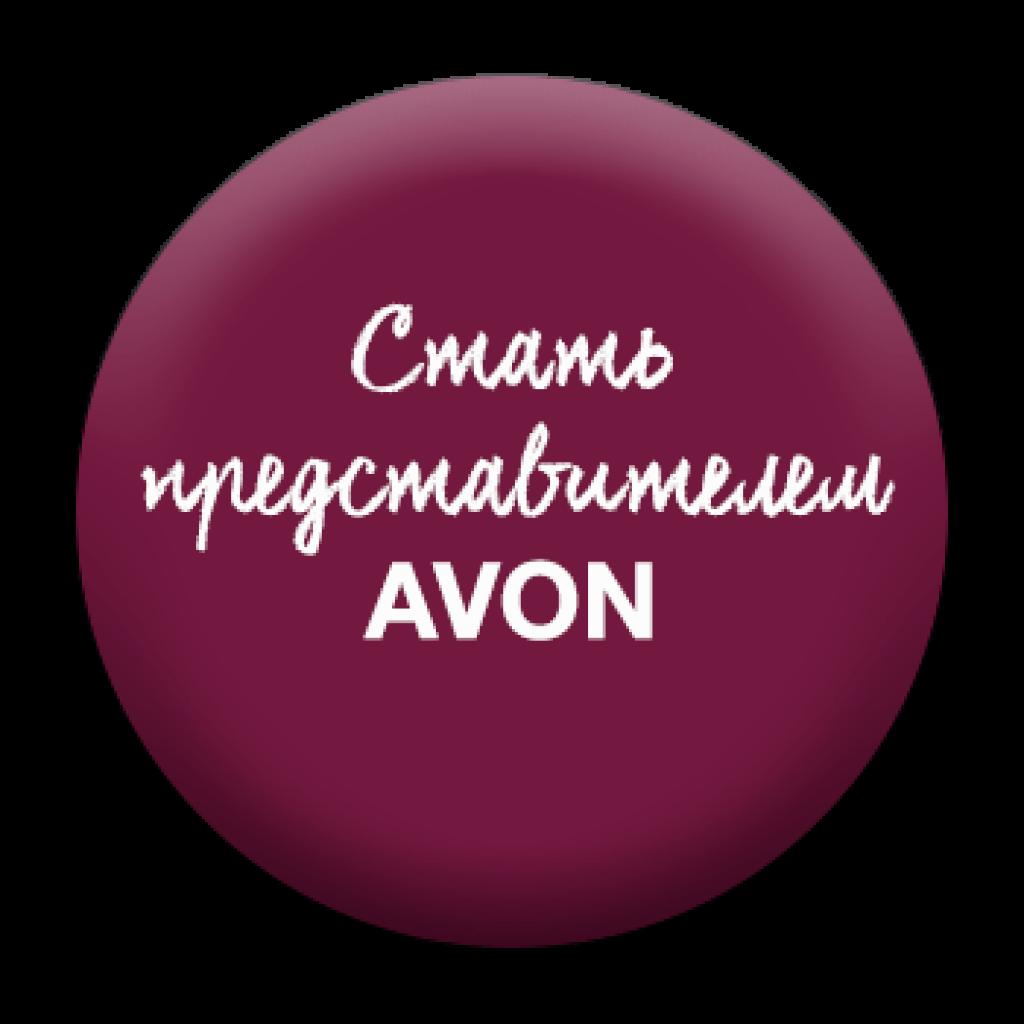 Регистрация онлайн avon маска для глубокого очищения черных точек avon