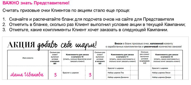 акция_шарм_таблица