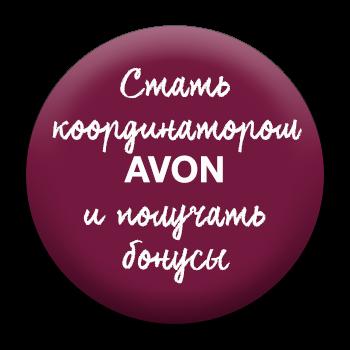кнопка_avon_координатор