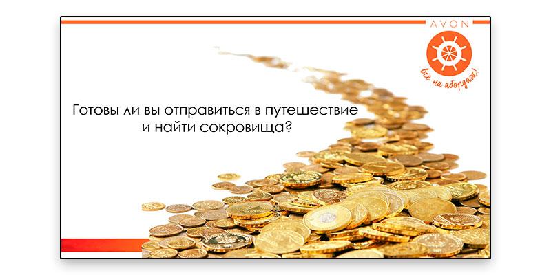 программа_для_координаторов_avon_1