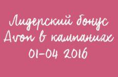 Программа «Лидерский Бонус» продлена на период Кампаний 01/2016 – 04/2016