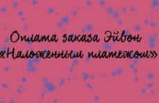 Инструкция по использованию сервиса «Наложенный Платеж» для Представителей г. Якутск