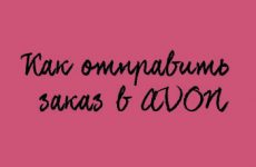 Как разместить заказ на сайте www avon ru